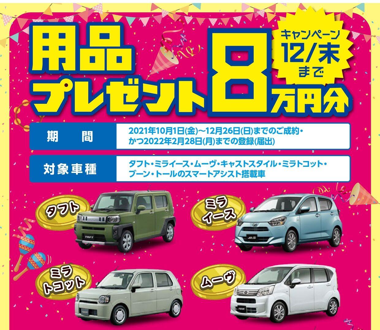 ダイハツの軽自動車・普通車がお得!用品8万円プレゼント