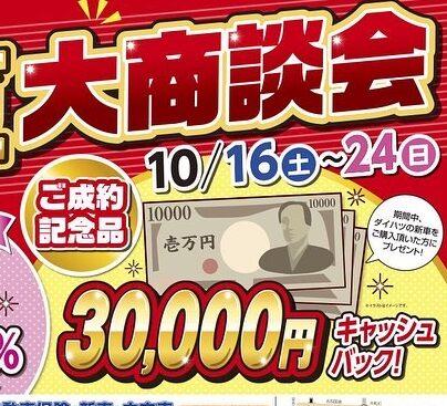 ダイハツの軽自動車・普通車がお得に!!決算大商談会
